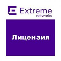 Лицензия Extreme Networks C3 Advanced Router License C3L3-LIC