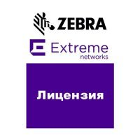 Лицензия Extreme Wireless для NX7500 NX-7500-ADP-256