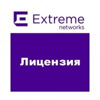 Лицензия Extreme Networks AdvSecurity Lic for WM3700 15737